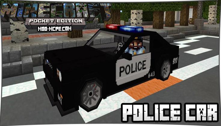 Police Car - мод на полицейскую машину 1.2.10, 1.2, 1.1.5