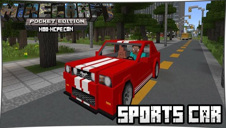 Sports Car - мод на спортивный автомобиль 1.2.10, 1.2.5, 1.2, 1.1.5