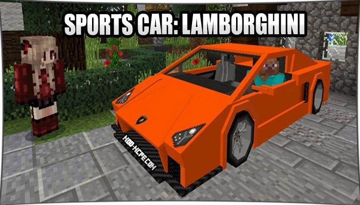 Sports Car: Lamborghini - мод на Ламборджини 1.5.2, 1.2.10, 1.2, 1.1.5