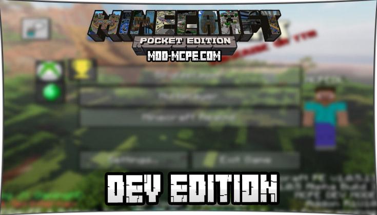 Dev Edition - дополнительные настройки игры 1.2.10, 1.2, 1.1.5