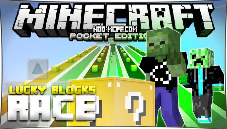Lucky Block Race - карта Лаки Блоки Рейс 1.4, 1.2.10, 1.2, 1.1.5