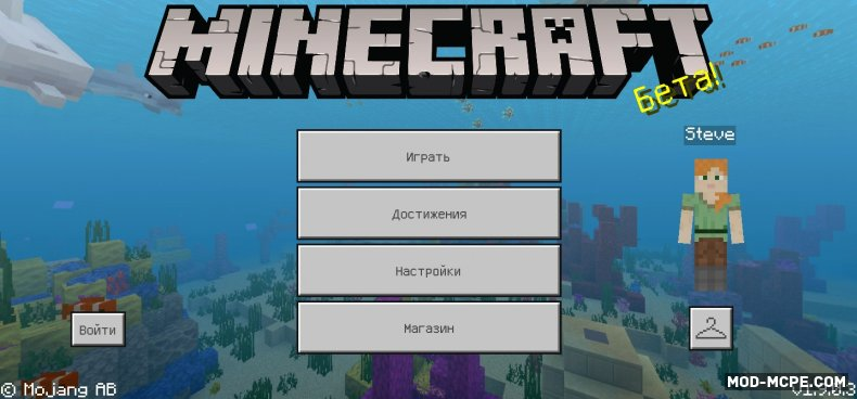 Minecraft PE 1.9.0.3