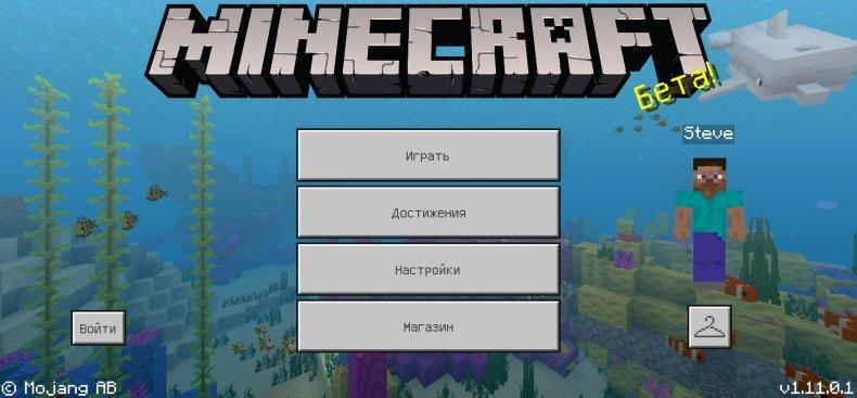 Minecraft PE 1.11.0.1
