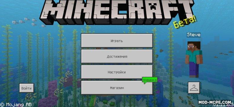 Minecraft PE 1.11.0.5