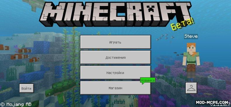 Minecraft PE 1.11.0.7