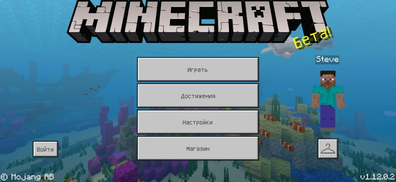 Minecraft PE 1.12.0.2